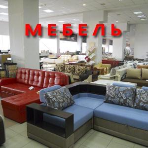 Магазины мебели Чистополя