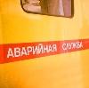 Аварийные службы в Чистополе