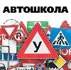 Автошколы в Чистополе