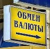 Обмен валют в Чистополе