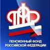 Пенсионные фонды в Чистополе