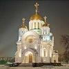 Религиозные учреждения в Чистополе