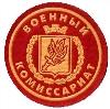 Военкоматы, комиссариаты в Чистополе