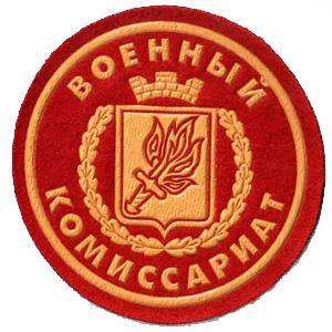 Военкоматы, комиссариаты Чистополя